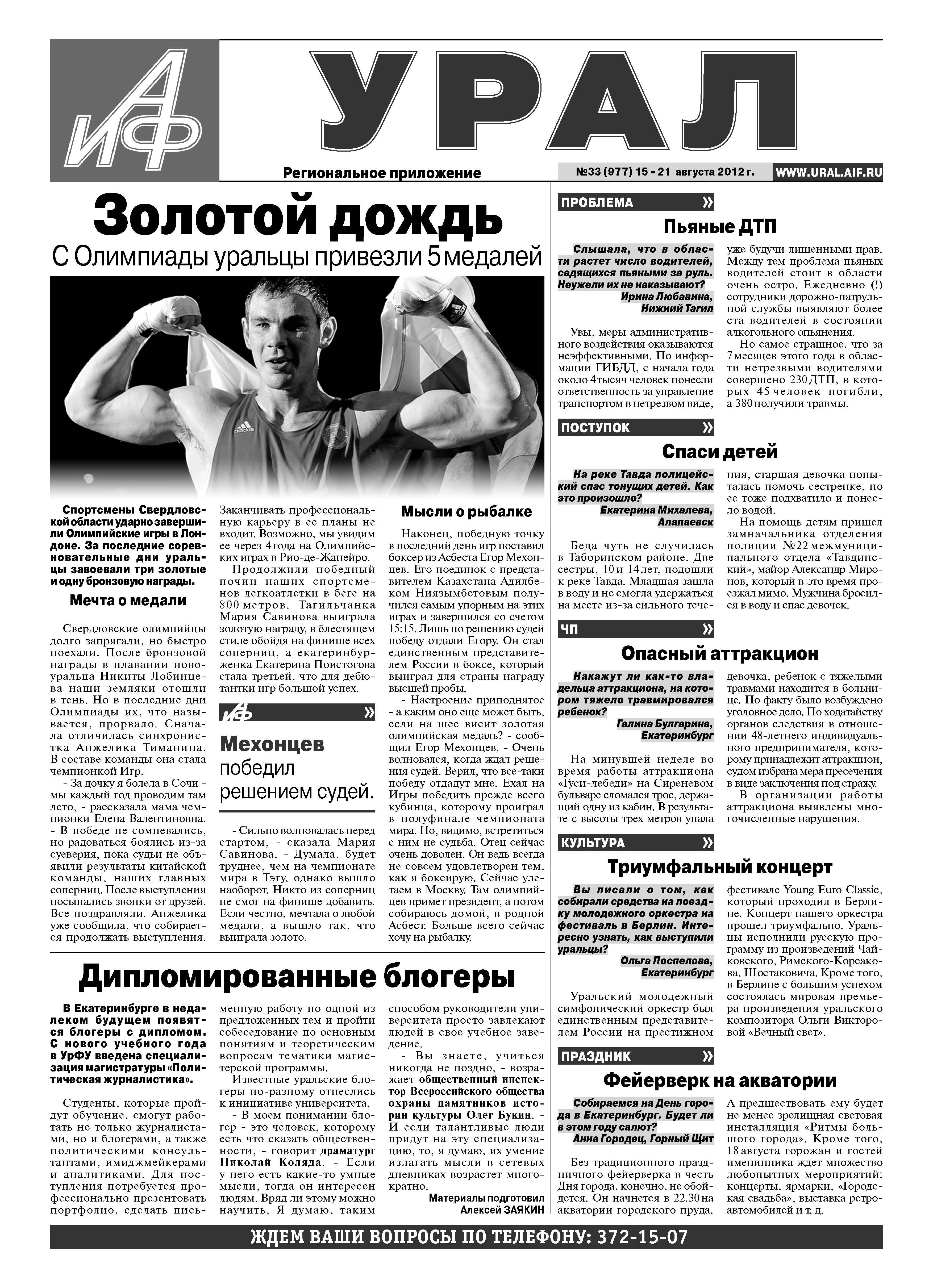 Газета урал белорецк официальный сайт поздравление 48