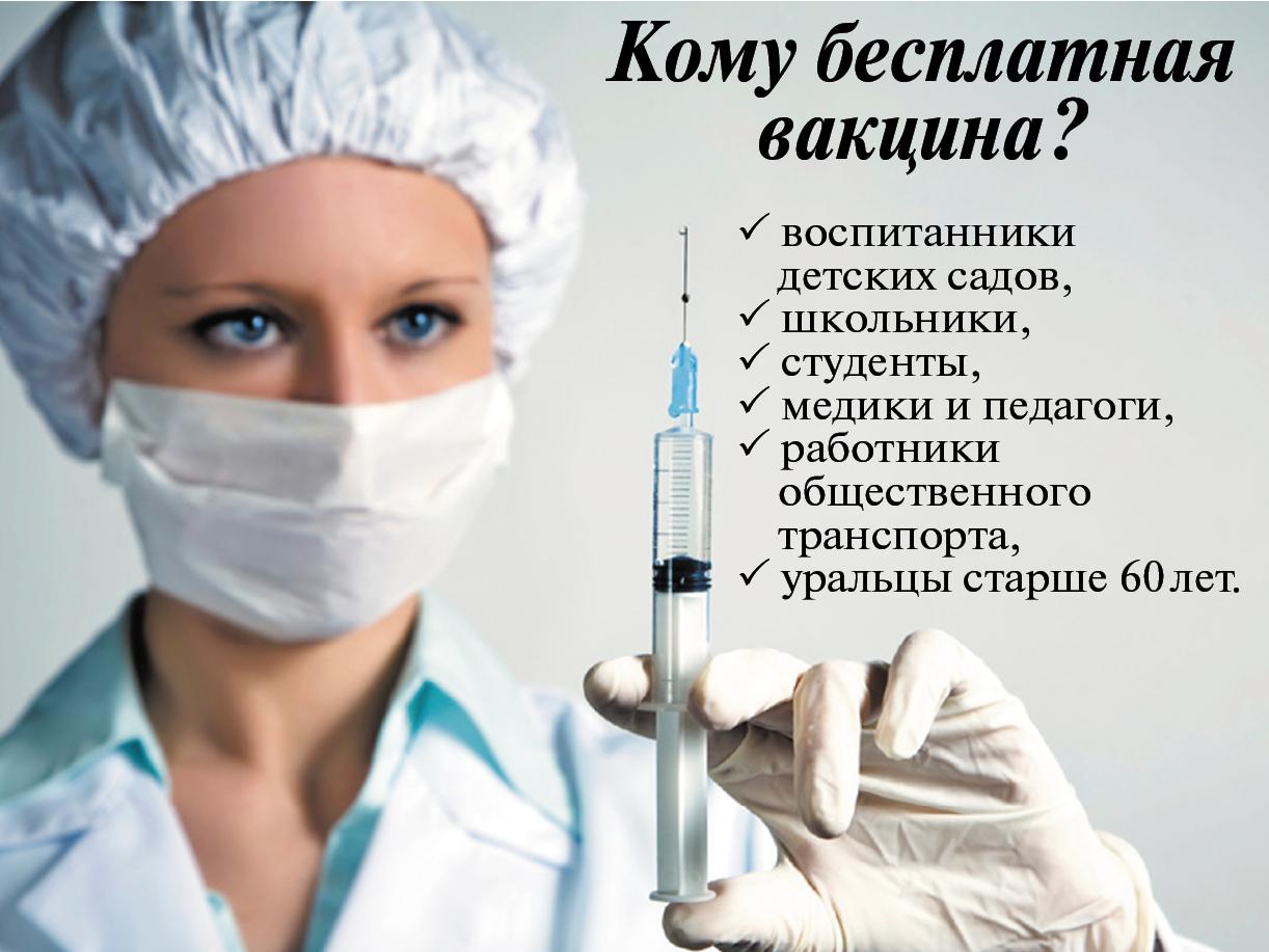 малыш смешные картинки вакцинации гриппа этой