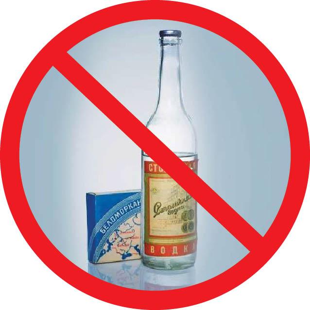 Не курить и не пить в картинках
